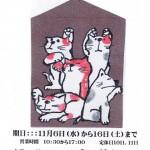 個展201311